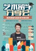 哥伦比亚大学和帕森斯设计学院讲师杭州分享会