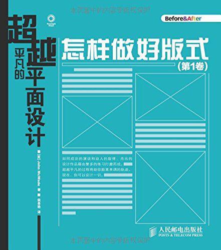 资深设计师最推荐的设计书籍!
