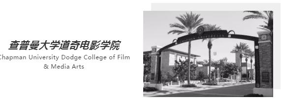 电影留学丨 想出国学电影,那这十五所美国电影专业圣殿你必看(上)